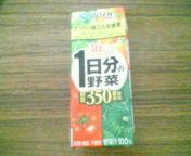1日分の野菜(株式会社伊藤園)