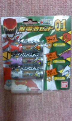 獸電池セット01