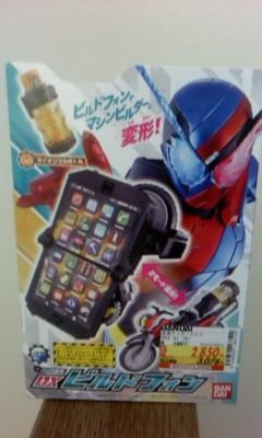 DXビルドフォン