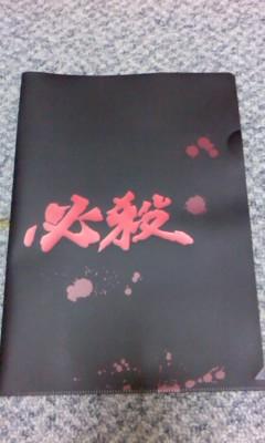 「必殺」クリアファイル