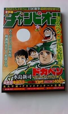 週刊少年チャンピオン第31号